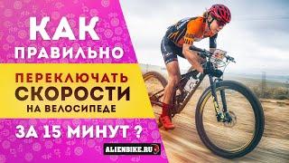 Как правильно переключать скорости на велосипеде | Переключение передач за 15 минут | 0+