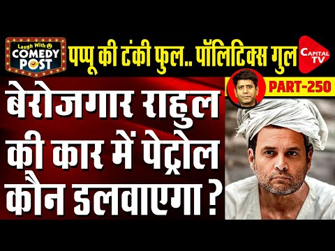 Rahul Gandhi Slams Modi Government For Rise In Fuel Prices | Comedy Post | Capital TV