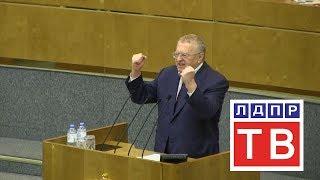 Жириновский: Я предлагал амнистировать капитал ещё 22 года назад