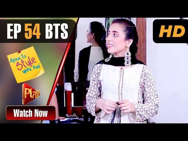 Apna To Style Yehi Hai - Episode 54 BTS | Play Tv Dramas | Sonia Rao, Saba Zaman | Pakistani Drama