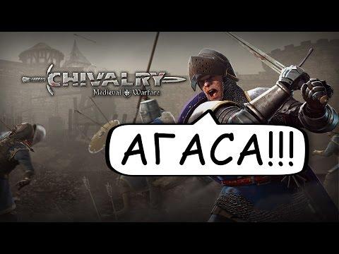видео: Chivalry medieval warfare  - АГАСА