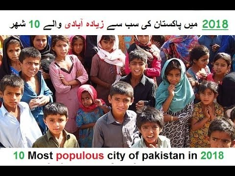 Top 10 Most Populated Cities in Pakistan in 2018 پاکستان کی سب سے زیادہ  آبادی والے 10 شھر