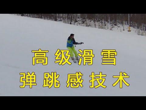 如何滑雪教程 第15课 高级-弹跳感技术 Bounce