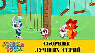 Дракоша Тоша - Сборник лучших серий | Мультфильмы для детей