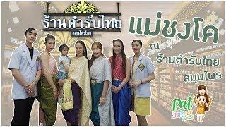 แม่ชงโค-ณ-ร้านตำรับไทย-สมุนไพร-patnapapa