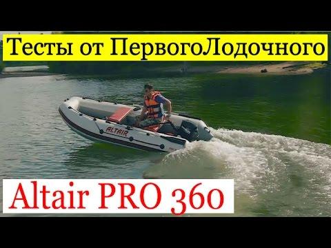 Надувные лодки ПВХ -