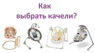 Как выбрать детские электронные качели?
