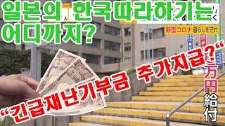 [일본뉴스]속보 국가재난지원기부금에 추가로 구에서도 지…