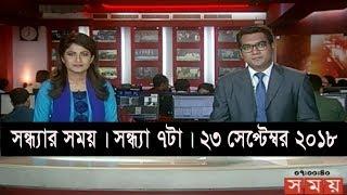 সন্ধ্যার সময়   সন্ধ্যা ৭টা   ২৩ সেপ্টেম্বর ২০১৮   Somoy tv bulletin 7pm   Latest Bangladesh News HD