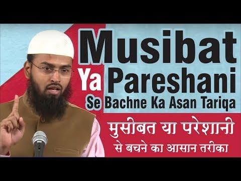 Musibat Pareshani Problems Se Bachne Ka Asan Tariqa Woh Kya Hai By Adv. Faiz Syed