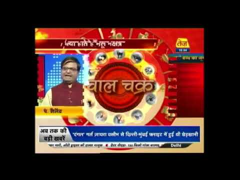 Chaal Chakra: Daily Horoscope | December 11, 2017 | 10 AM