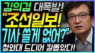 """업데이트 된 뉴스 :  김의겸 대변인 대폭발! """"조선일보! 기사 쓸게 없어?"""" 청와대 드디어 칼뽑았다!"""