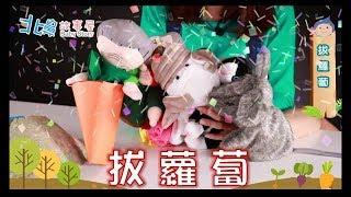 北鼻故事屋Baby Story【拔蘿蔔】|  熊熊姊姊說故事