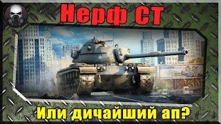 Нерф всех топовых СТ  Или дичайший Ап (Тестируем как оно) ~World of Tanks ~