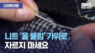 [스마트 리빙] 니트 '올 풀림' 가위로 자르지 마세요 (2021.01.20/뉴스투데이/MBC)
