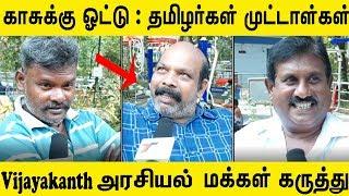 விஜயகாந்துக்கு அடுத்த முதல்வராகும் தகுதி இருக்கா ? Vijayakanth Returns Politics after Treatment