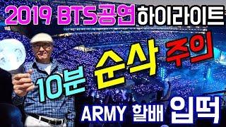 4k 초고화질 BTS 방탄소년단 world tour Metlife NJ 공연 하이라이트 영상 10분 순삭 주의 뉴욕할배 입떡