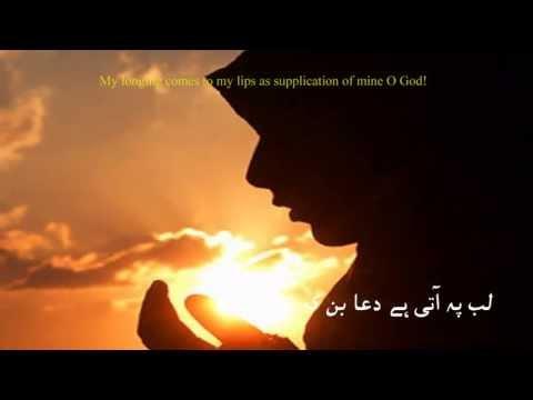 Lab pe aati hai dua ( poet Allama Iqbal ) from Farooq  with lyrics  English and Urdu