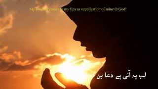 Lab pe aati hai dua ( poet Allama Iqbal ) from Farooq  with lyrics  English and Urdu