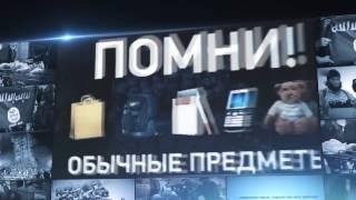 видео УРОВНИ ТЕРРОРИСТИЧЕСКОЙ ОПАСНОСТИ