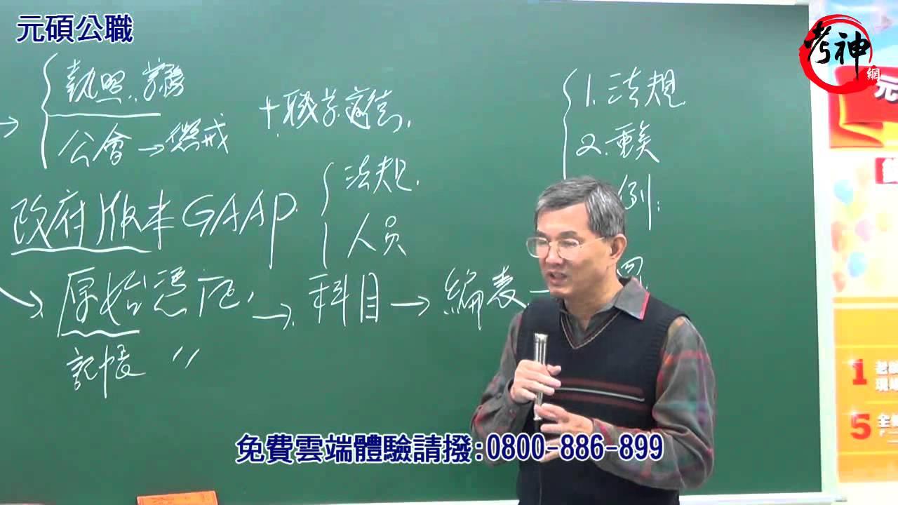 記帳士-記帳相關法規概要 (王翰)【考神網】 - YouTube