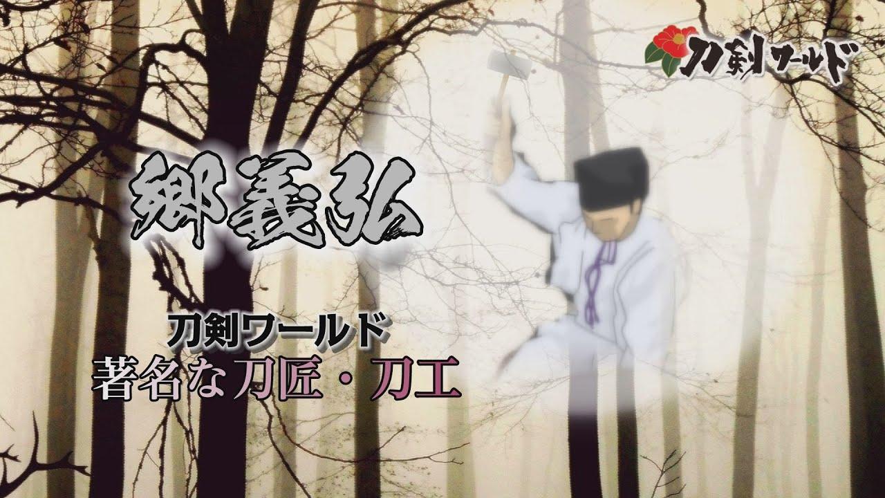 【刀剣ワールド】郷義弘~著名な刀工・刀匠~|刀工・刀匠YouTube動画