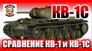 КВ-1С - Обзор! Сравниваем КВ-1 и КВ-1С.