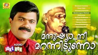 അനശ്വരഗായകൻ എ.വി മുഹമ്മദിൻ്റെ  ഗാനങ്ങൾ | Manushya Nee | Mappilapattukal