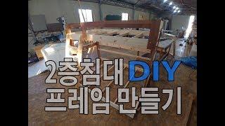 2층 침대 프레임 만들기 : 1층킹, 2층싱글 (1편)