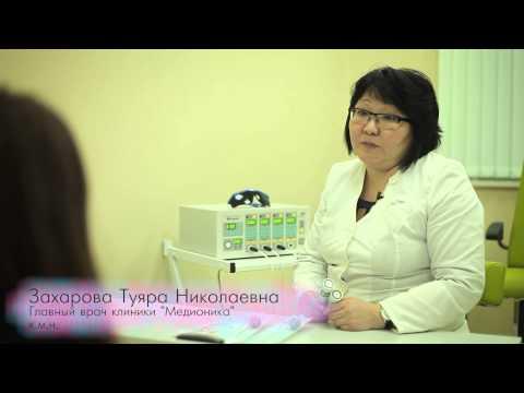 """Применение лазера при лечении ЛОР-заболеваний - Захарова Т.Н. - клиника """"Медионика"""""""