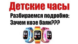 Smart Baby Watch или детские часы. Разбираемся подробно зачем козе баян.
