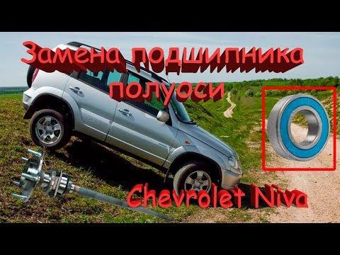 Замена подшипника полуоси Нива Шевроле , Cevrolet Niva , ВАЗ 2123