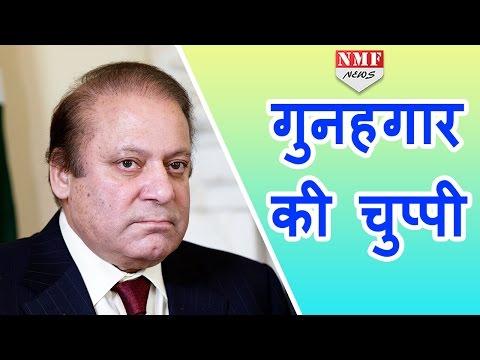 PAK के Prime Minister Nawaz Sharif को नहीं सूझ रहा जवाब छुपा रहे हैं मुंह |MUST WATCH !!!