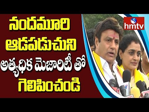 Nandamuri Balakrishna Speech | Nandamuri Suhasini to File Nomination Today | hmtv
