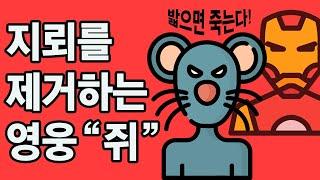 [ENG] 지뢰를 제거하는 영웅 쥐 (Hero rat …