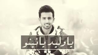 فؤاد عبدالواحد ياوليد يانينو Yemen Sanaa City - mp3 مزماركو تحميل اغانى