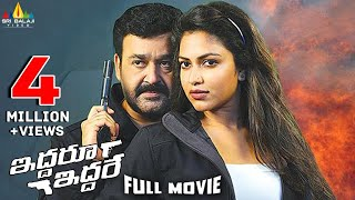 Iddaru Iddare Latest Telugu Full Movie | Mohanlal, Amala Paul,…