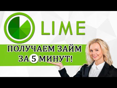 Lime Zaim (ЛАЙМ