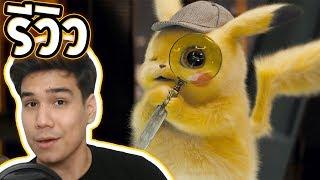 รีวิวหนัง - Detective Pikachu