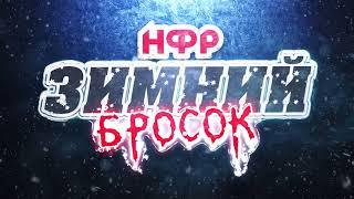 НФР: «Зимний Бросок» - 10 февраля 2018