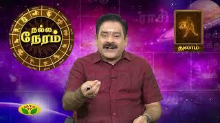 Nalla Neram-Jaya tv Show-Astrology