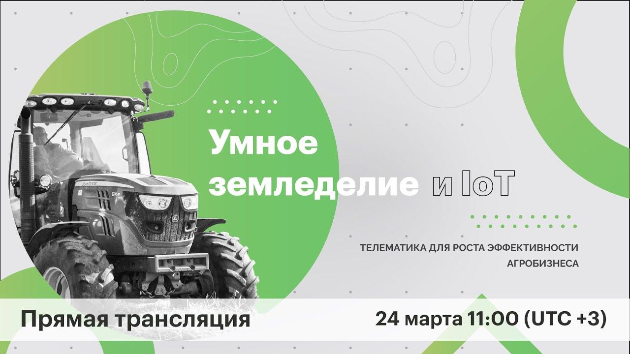 Онлайн-конференция «Умное земледелие и IoT: телематика для роста эффективности агробизнеса»
