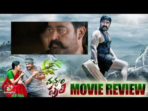 Manyam Puli Movie Review | Pulimurugan | Mohanlal | Kamalinee Mukherjee | Jagapathi Babu