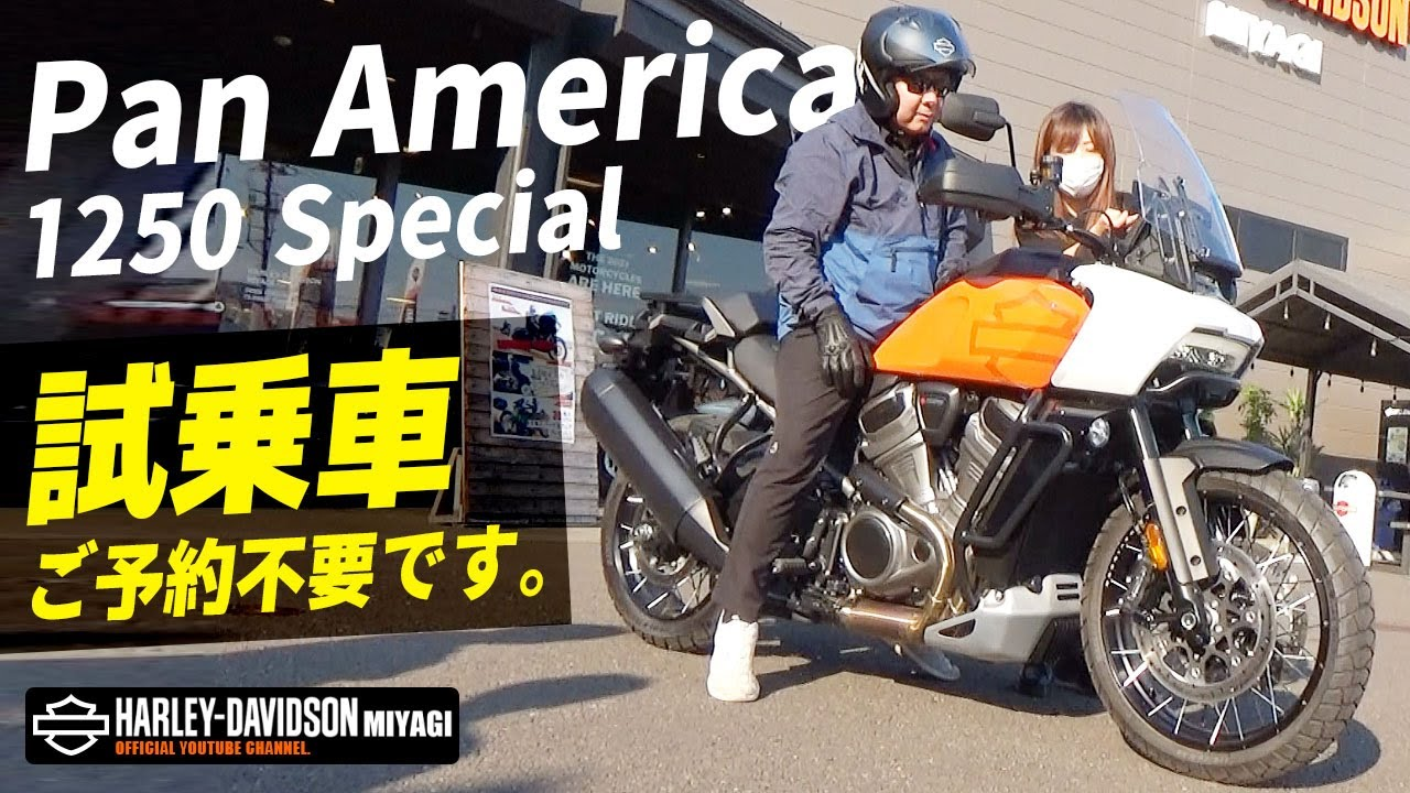 【ハーレーダビッドソン】Pan America 1250 Specialの試乗車、いつでも乗りに来てください。(ハーレー/Harley-Davidson/宮城/仙台/東北/パンアメリカ/スペシャル)