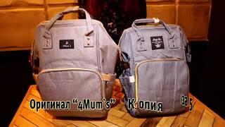 Фирменный рюкзак сумка для мам