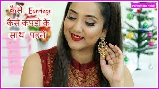 कैसे Earrings कैसे Indian कपड़ो के साथ पहनें | Indian Jewellery style tips