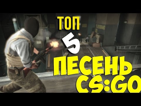 ТОП 5 ПЕСЕН ПРО CS:GO (MC САХАР - Глобал в паблике, Моя контра)