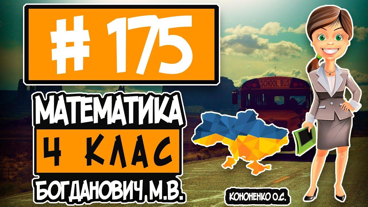 № 175 - Математика 4 клас Богданович М.В. відповіді ГДЗ