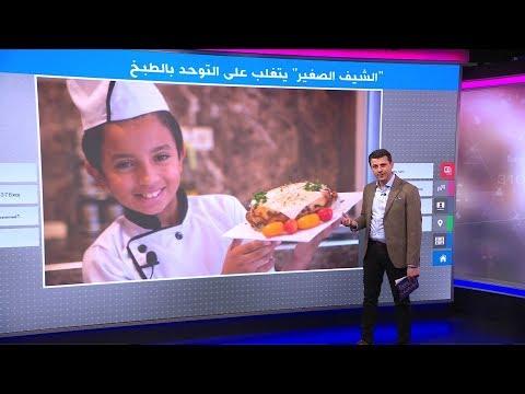 الشيف الصغير، طفل مغربي يتحدى التوحد بهواية الطبخ  - نشر قبل 39 دقيقة