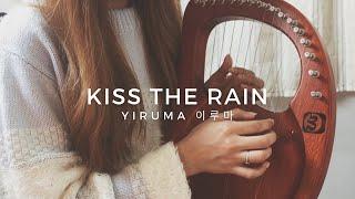KISS THE RAIN - Yiruma 이루마   Lyre Harp cover with TABS (SOON)   Janine faye